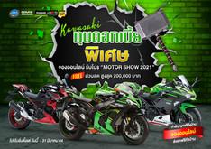 Promotion : เดือนมีนาคม 2564 โปรโมชั่นเด็ดคาวาซากิ งาน Motor Show 2021 รับส่วนลดและดอกเบี้ยพิเศษ