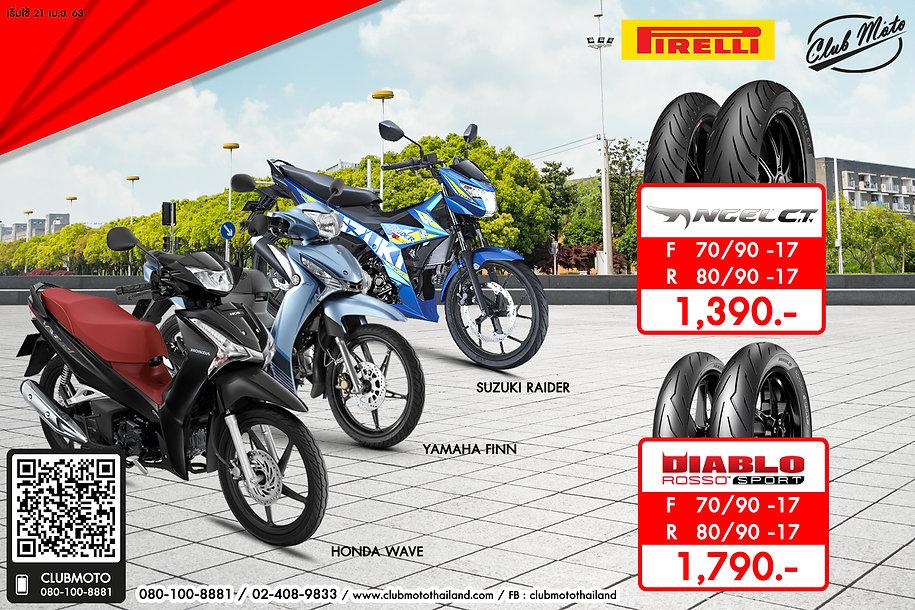 wave-finn-rider tyre.jpg
