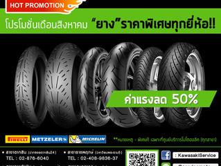 🏍 Promotion Moto Service เดือนสิงหาคม 2560 🏍