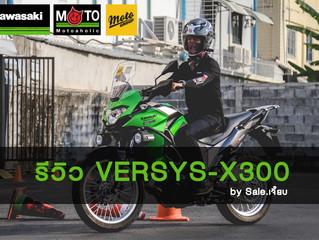 รีวิว Kawasaki VERSYS-X300 abs