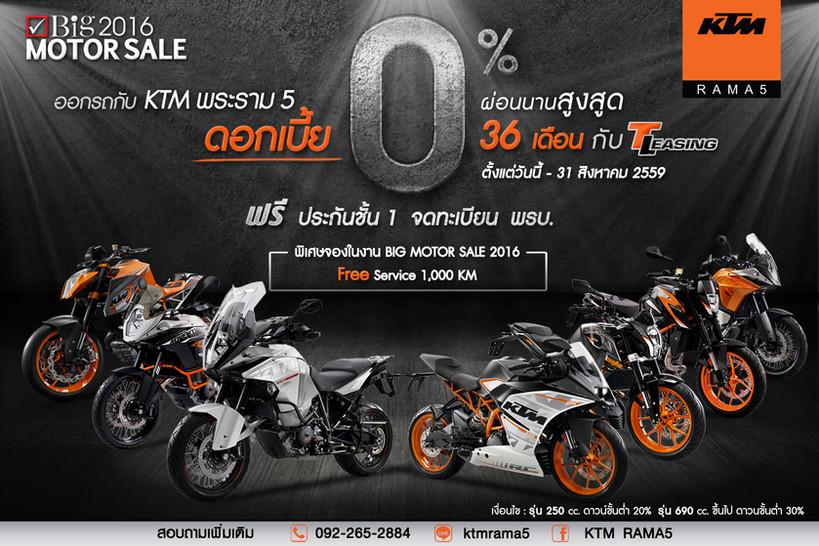 โปรโมชั่นพิเศษ KTM ดอกเบี้ย 0% รุ่น 250cc. และ 650 cc. ขึ้นไป