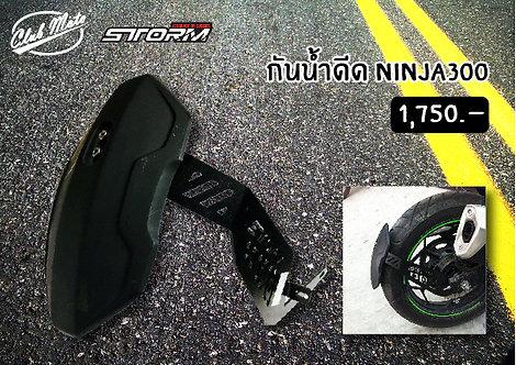 กันน้ำดีด Storm Ninja300