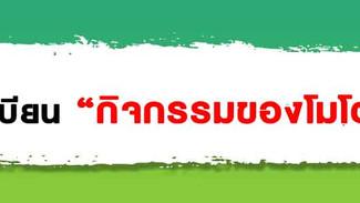ล่องแก่งที่โหดที่สุดในประเทศไทย ลำน้ำเข็ก  by โมโตฮอลิค