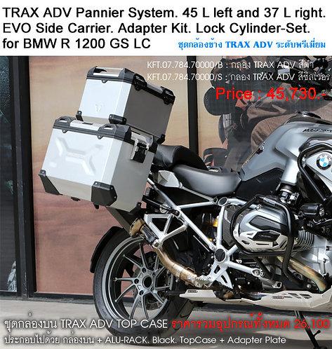 ชุดกล่องข้าง พร้อม Rack TRAX ADV R1200GS LC SW-Motech