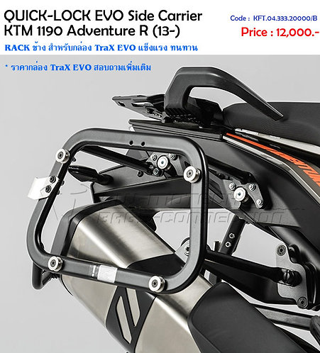 Rack ข้างสำหรับกล่อง Trax EVO Adventure 1190 R'13 SW-Motech