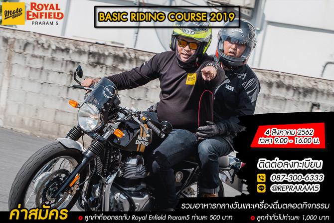 Basic Riding Course คอร์สเรียนขับขี่ปลอดภัย