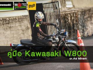 คู่มือผู้ใช้รถจักรยานยนต์ W800
