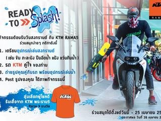 กิจกรรม READY TO SPLASH แจกเสื้อ KTM