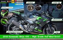 2019 Kawasaki Ninja 400 – High Grade [ตารางผ่อน + ราคา + Promotion]