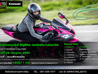 Intermediate Course 29-07-2560