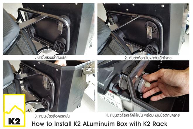 Install-Alu-Box-with-K2-Rack