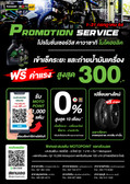 PROMOTION SERVICE :  โปรฯ เดือนกรกฎาคม 64 เซอร์วิส ทั้งลด ทั้งผ่อน 0%