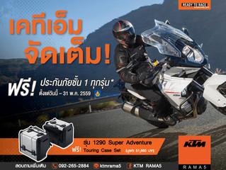 ซื้อ KTM 1290 SUPER ADVENTURE ฟรี Touring Case Set ฟรี ประกัน 1-31 พ.ค 59