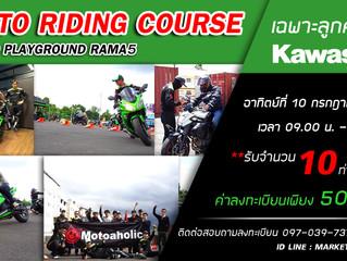 เปิดรับลงทะเบียนหลักสูตรอบรมขับขี่ Moto Ridind Course