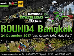Kawasaki Enduro 3 Hrs. สนาม 4 กรุงเทพฯ 24 ธันวาคม 2560
