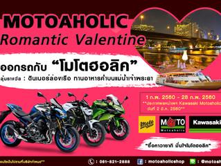 """MOTOAHOLIC ROMANTIC VALENTINE"""