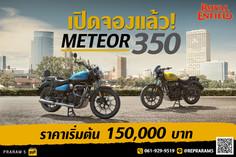 เปิดจองแล้ว!! METEOR 350 ⭐️