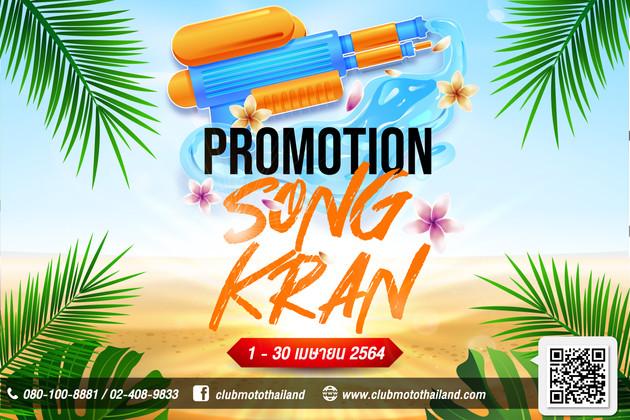 01 PRO SONG KRAN-01.jpg