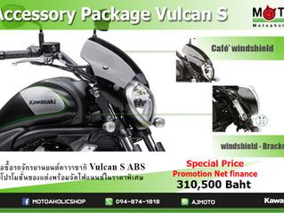 โปรโมชั่นเดือนกรกฎาคม 2559 [Vulcan S ABS]