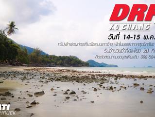 DRP Trip : เกาะช้าง
