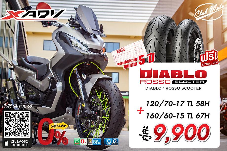Pirelli X-ADV.jpg