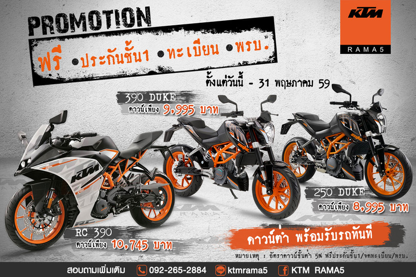 Promotion เดือนพฤษภาคม ฟรี!! ประกันชั้น1 ทะเบียน พรบ. รุ่น 250 DUKE ,390 DUKEและRC390