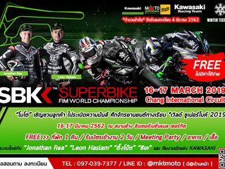 2019 Superbike World Championship               16-17 มีนาคม 2562 ( FREE )