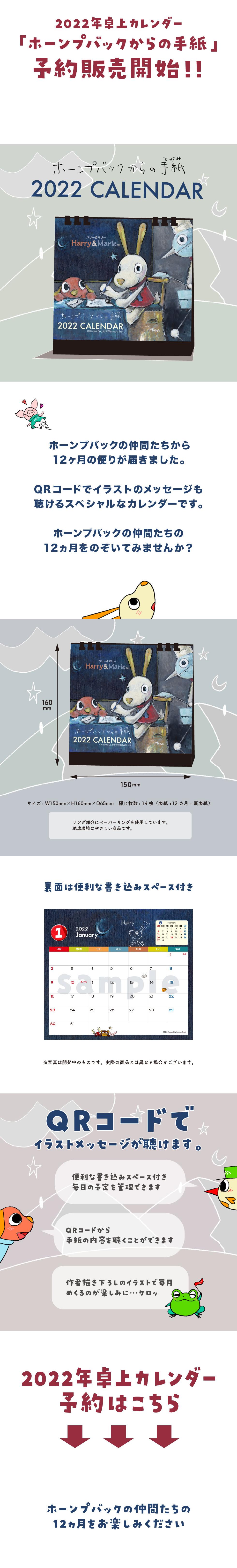 2022年卓上カレンダー.jpg