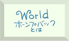 WORLD-100.jpg