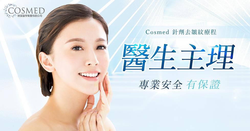 Cosmed 醫生主理針劑去皺紋.png