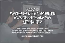선재소프트, 미래부 주관 GCS 시스템 인프라 분야 사업자로 최종 선정