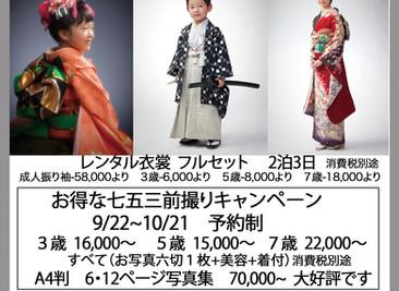 2018 七五三 成人衣装展開催9/14.15.16