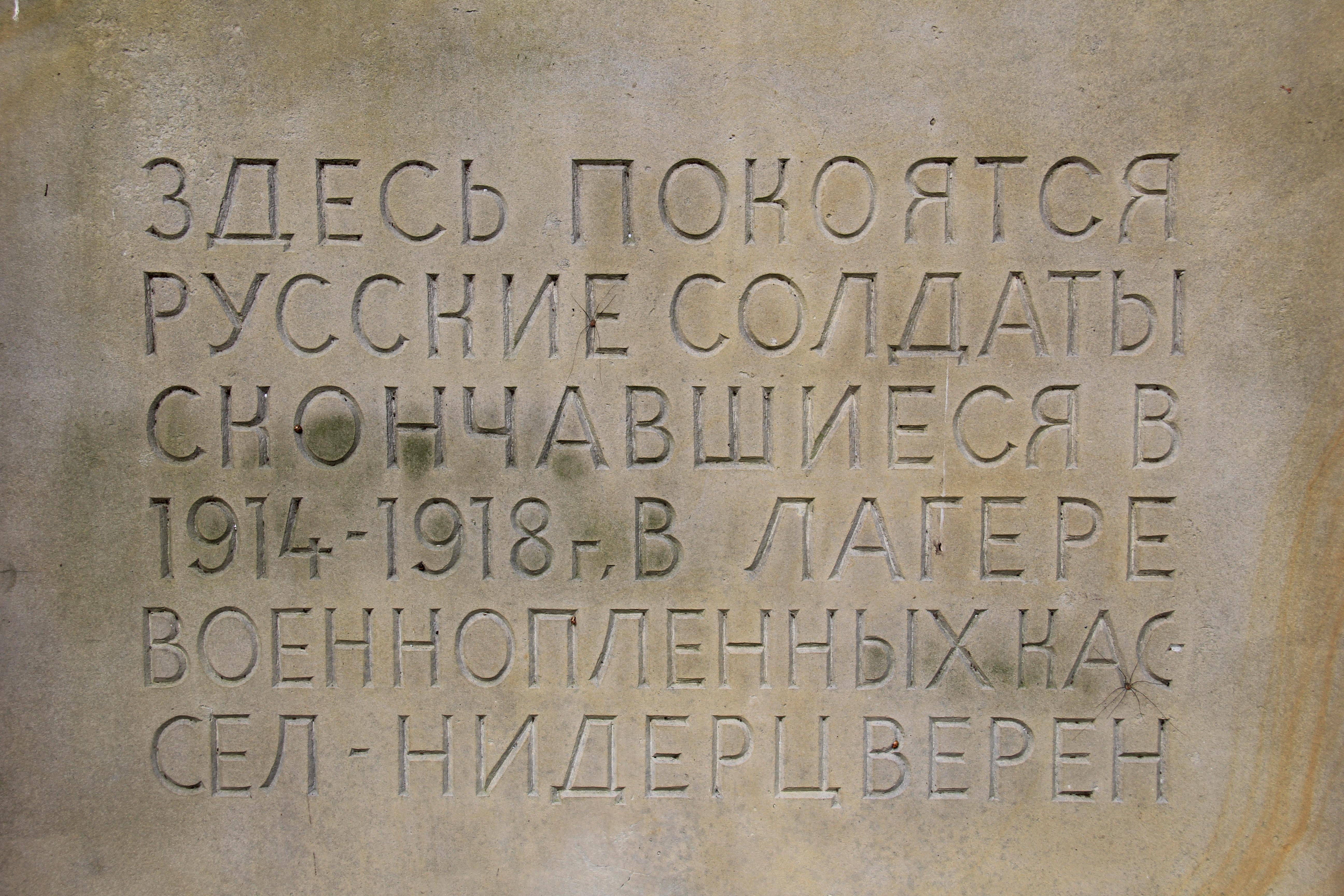 Der Russische Friedhof