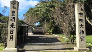 ハワイ オアフ島 ハワイ大神宮