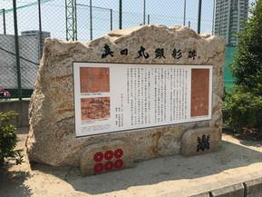 日本 大阪 真田丸顕彰碑(餌差町)