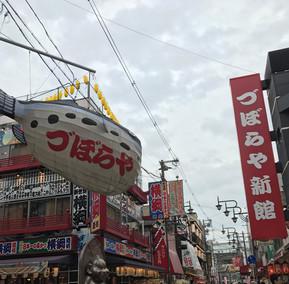 日本 大阪 新世界