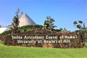 ハワイ ハワイ島 イミロア天文学センター