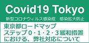 東京都ロードマップバナー.jpg