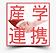 産学連携 ボタン.png