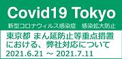 東京都まん延防止2021.6バナー_edited-1.png