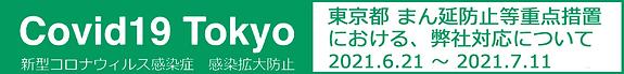 東京都まん延防止2021.6横長バナー_edited-1.png
