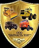ООО Запчасть Торг Киров