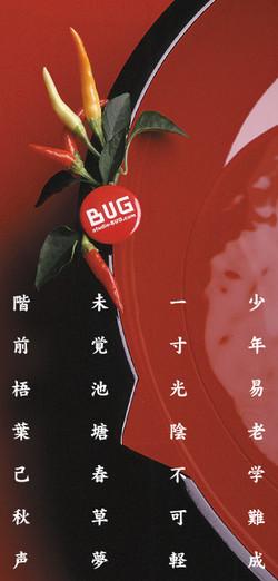2002-初秋見舞