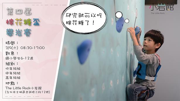 2019棉花糖盃-01.png