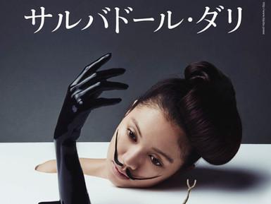 美術手帖 201年10月号