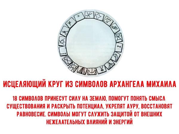 18символов Архангела Михаила.jpg