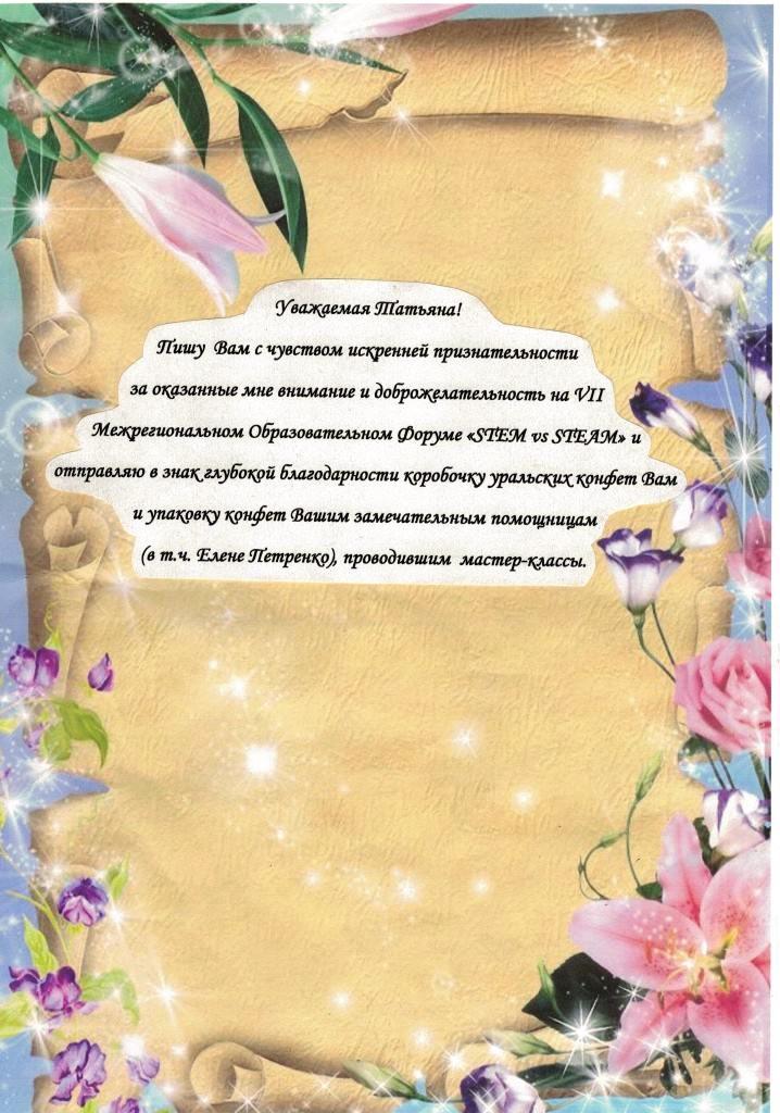 Благодарственное письмо участника мастер-классов_edited