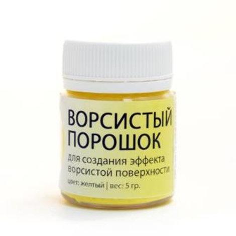 Ворсистый порошок (желтый) - 5гр. Арт. 03-0059