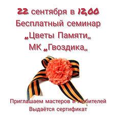Семинар Цветы памяти.jpg