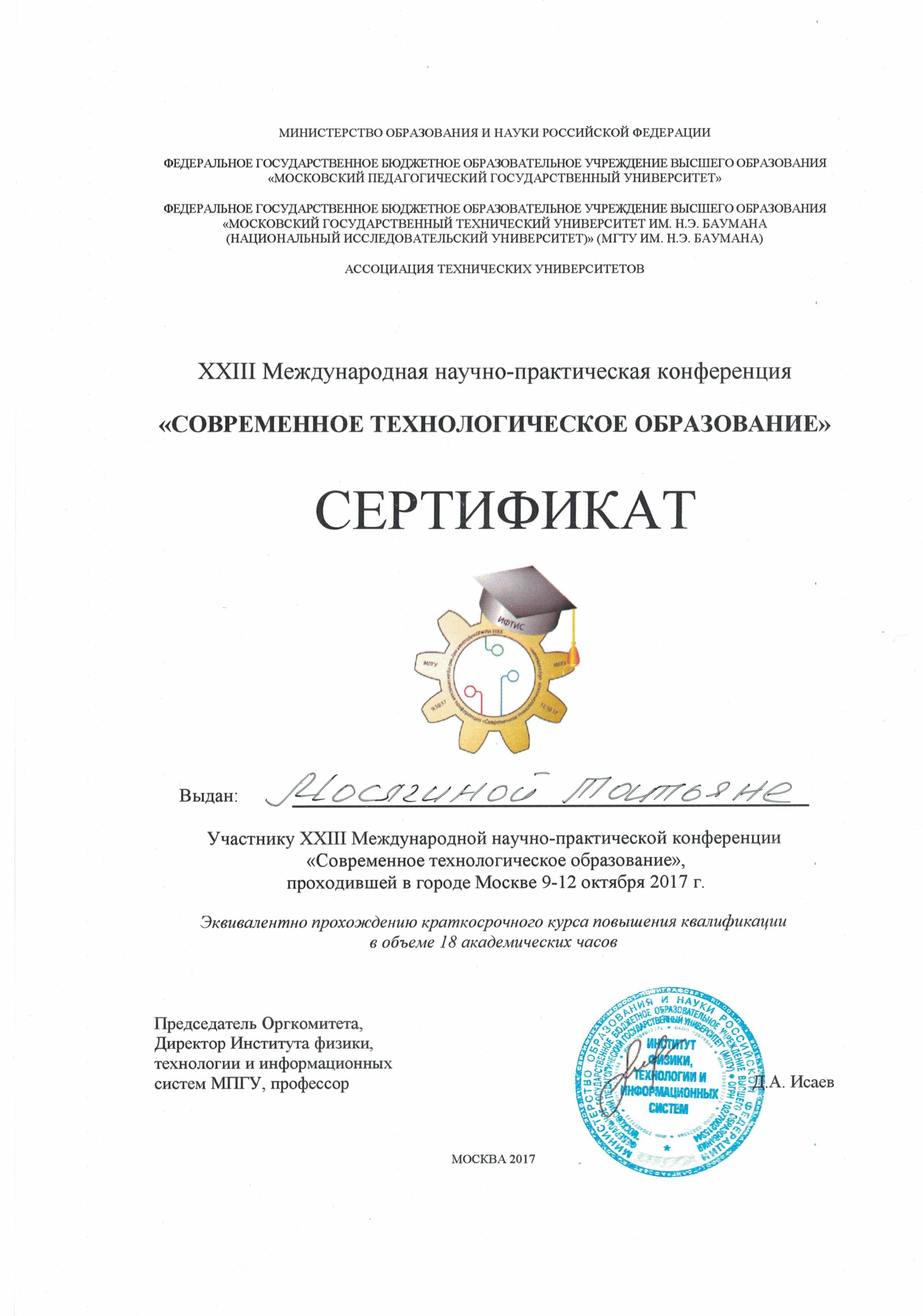 Сертифика конференция МГПУ